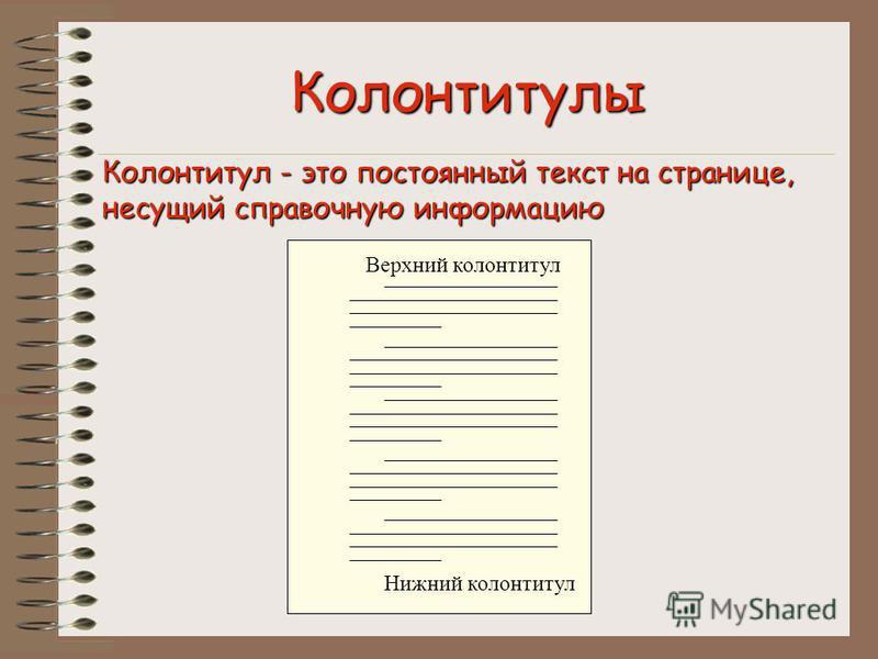 Колонтитулы Верхний колонтитул Нижний колонтитул Колонтитул - это постоянный текст на странице, несущий справочную информацию