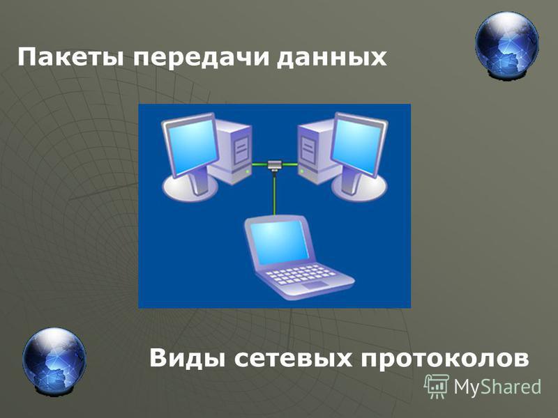Пакеты передачи данных Виды сетевых протоколов