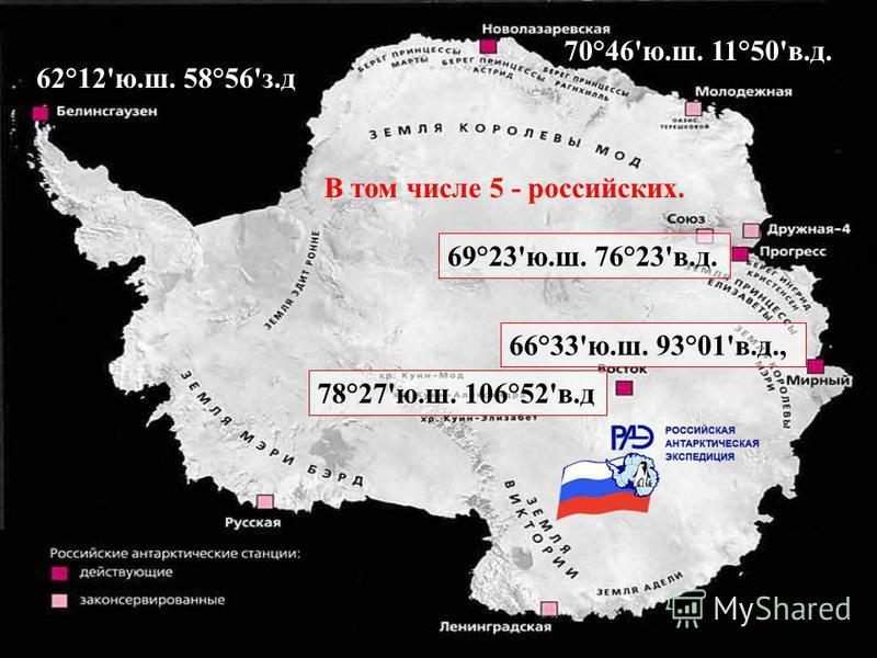 В том числе 5 - российских. 62°12'ю.ш. 58°56'з.д 78°27'ю.ш. 106°52'в.д 66°33'ю.ш. 93°01'в.д., 69°23'ю.ш. 76°23'в.д. 70°46'ю.ш. 11°50'в.д.
