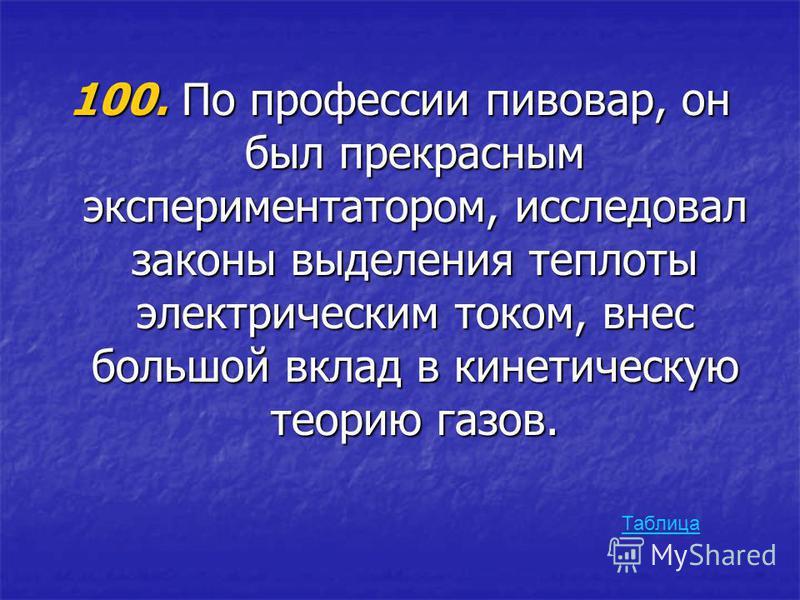 500. Ещё в 1744-1745 гг. Ломоносов в своих «Размышлениях о причине теплоты и холода» с полной ясностью высказал утверждение о том, что обусловлена… Таблица