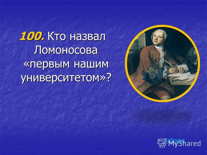 Ломоносов- великий сын России. 100 200 300 400 500 Люди науки. 100 200 300 400 500 Изобретения. 100 200 300 400 500 Растения. 100 200 300 400 500 Человек. 100 200 300 400 500 Выход