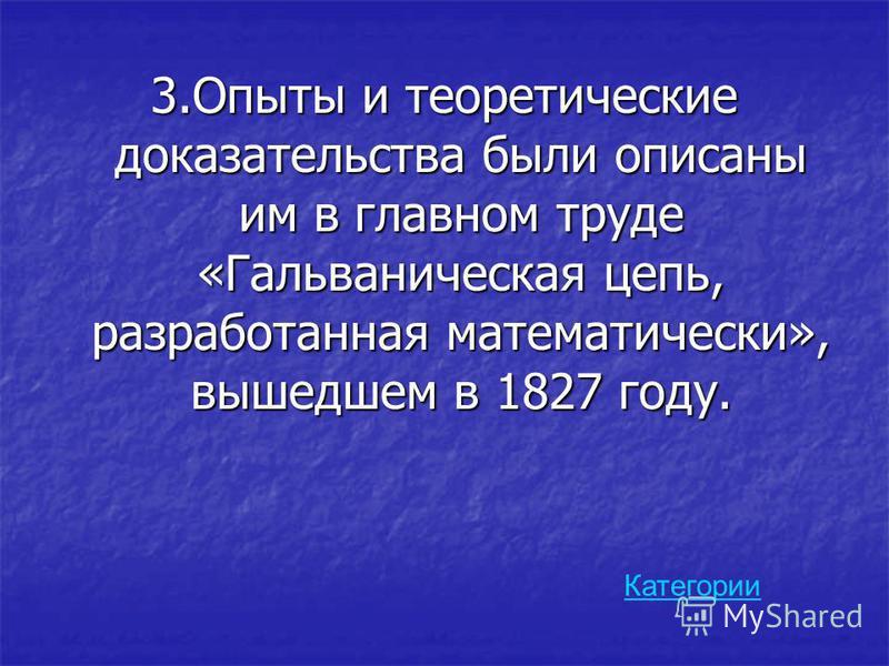 2. В какой работе Ньютона изложены его знаменитые законы? Категории