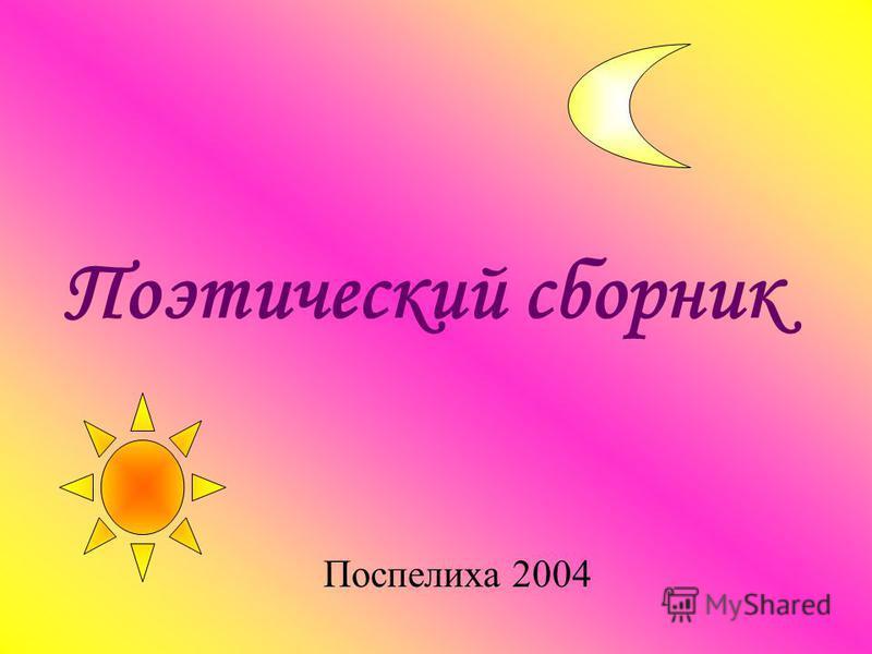 Поэтический сборник Поспелиха 2004