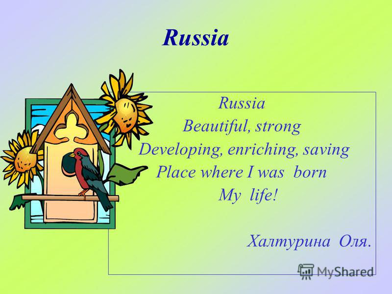 Russia Beautiful, strong Developing, enriching, saving Place where I was born My life! Халтурина Оля.