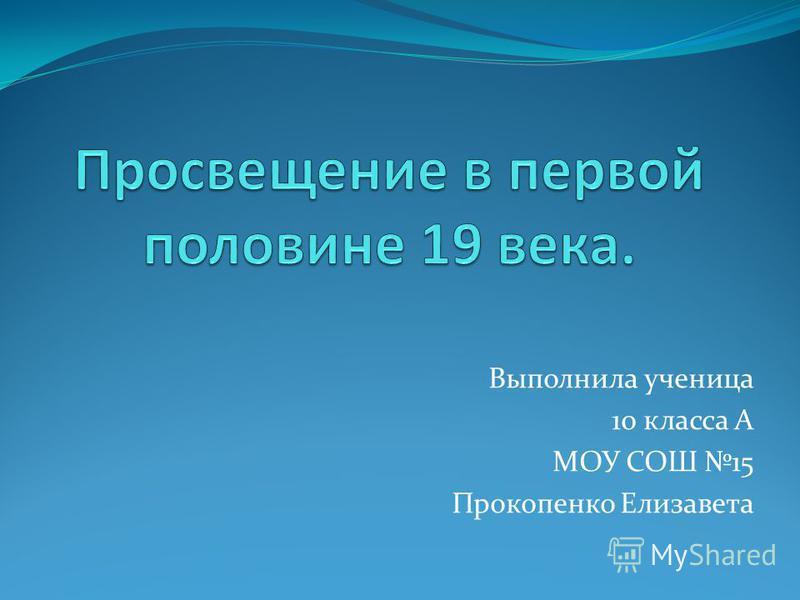 Выполнила ученица 10 класса А МОУ СОШ 15 Прокопенко Елизавета