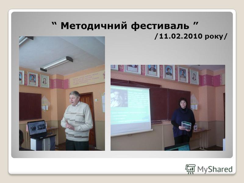 Методичний фестиваль /11.02.2010 року/