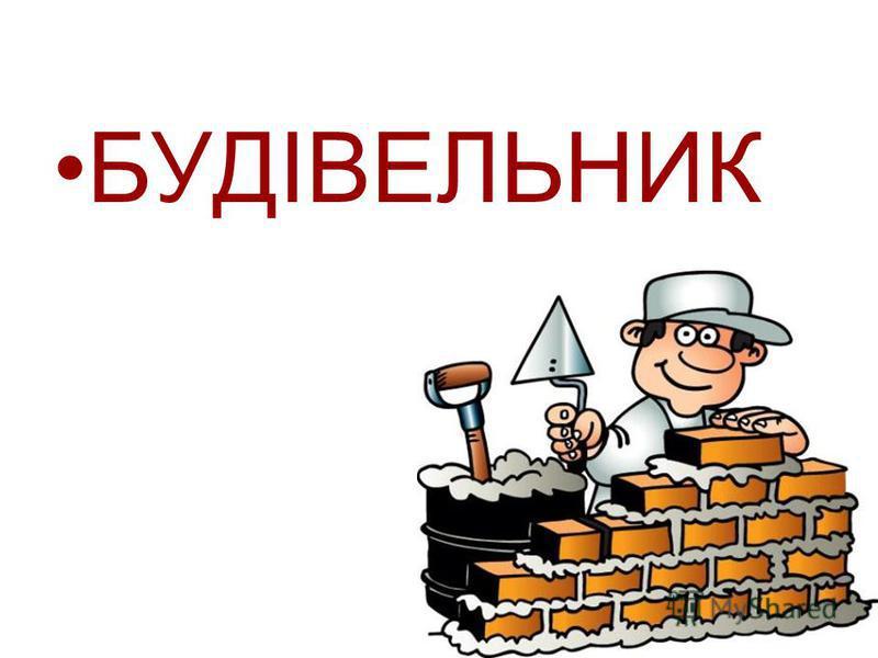 «Назвіть професію» Загадка Хто садочки побудує, школу або магазин? Щоб було де людям жити, Побудує - дім.