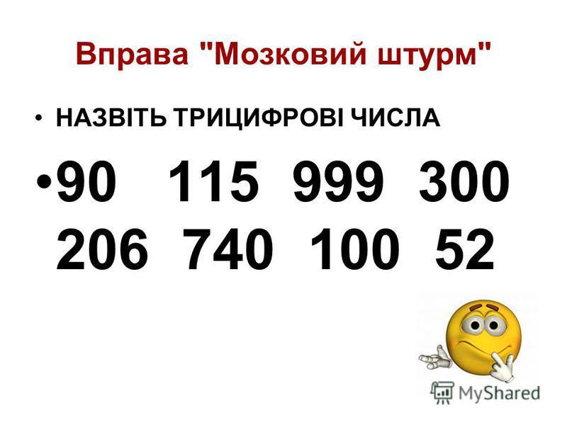 Вправа Мозковий штурм ПРОЧИТАЙТЕ ЧИСЛА 90 115 999 300 206 740 100 52