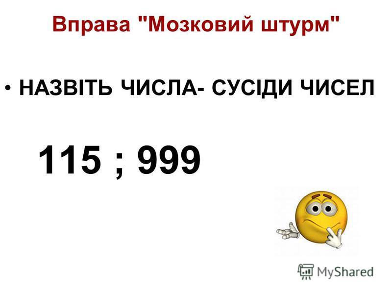 Вправа Мозковий штурм ПОРІВНЯЙТЕ ЧИСЛА 115 і 999 300 і 206