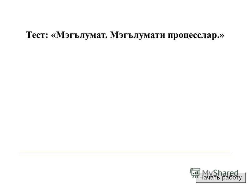 Тест: «Мэгълумат. Мэгълумати процесслар.»