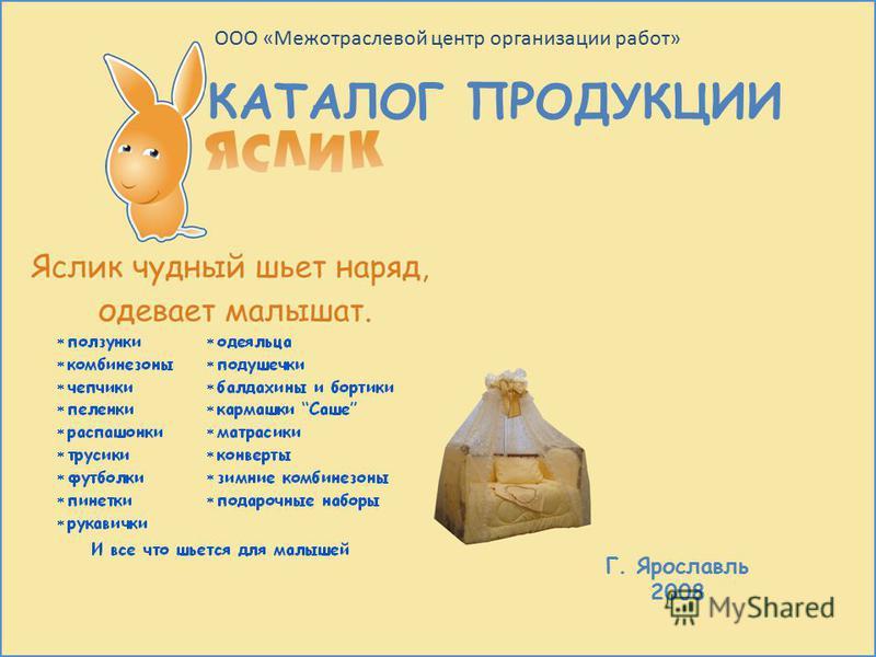 КАТАЛОГ ПРОДУКЦИИ Г. Ярославль 2008 ООО «Межотраслевой центр организации работ»