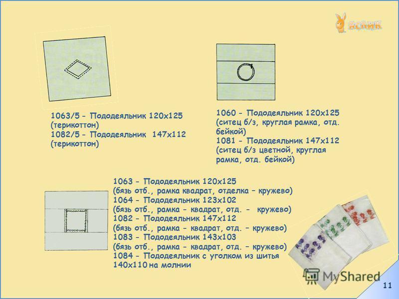 11 1063/5 - Пододеяльник 120 х 125 (терикоттон) 1082/5 - Пододеяльник 147 х 112 (терикоттон) 1060 - Пододеяльник 120 х 125 (ситец б/з, круглая рамка, отд. бейкой) 1081 - Пододеяльник 147 х 112 (ситец б/з цветной, круглая рамка, отд. бейкой) 1063 - По