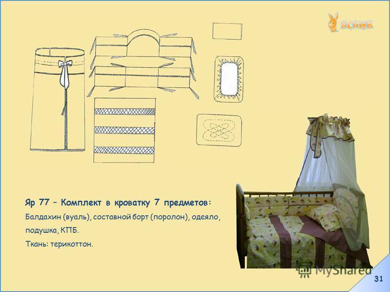 31 Яр 77 – Комплект в кроватку 7 предметов: Балдахин (вуаль), составной борт (поролон), одеяло, подушка, КПБ. Ткань: терикоттон.