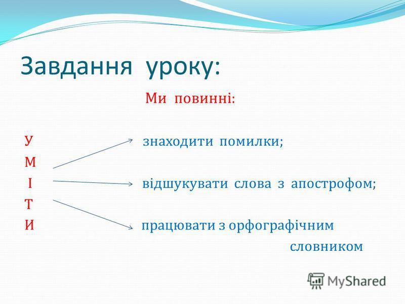 Завдання уроку: Ми повинні : У знаходити помилки; М І відшукувати слова з апострофом; Т И працювати з орфографічним словником