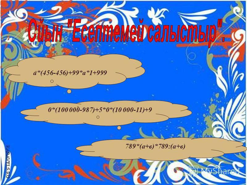 а*(456-456)+99*а*1+999 0*(100 000-987)+5*0*(10 000-11)+9 789*(а+в)*789:(а+в)