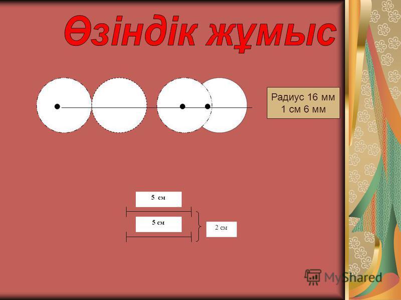 Радиус 16 мм 1 см 6 мм 5 см 2 см