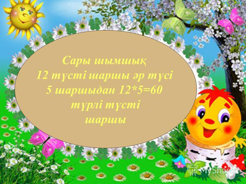 Сары шымшық 12 түсті шаршы әр түсі 5 шаршыдан 12*5=60 түрлі түсті шаршы