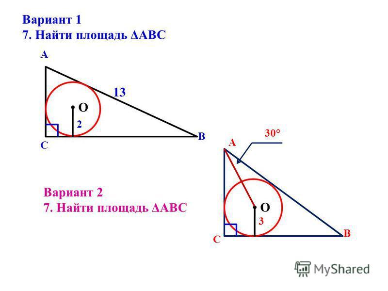 Вариант 1 7. Найти площадь ΔАВС Вариант 2 7. Найти площадь ΔАВС О 2 13 С А В 30° О 3 В А С
