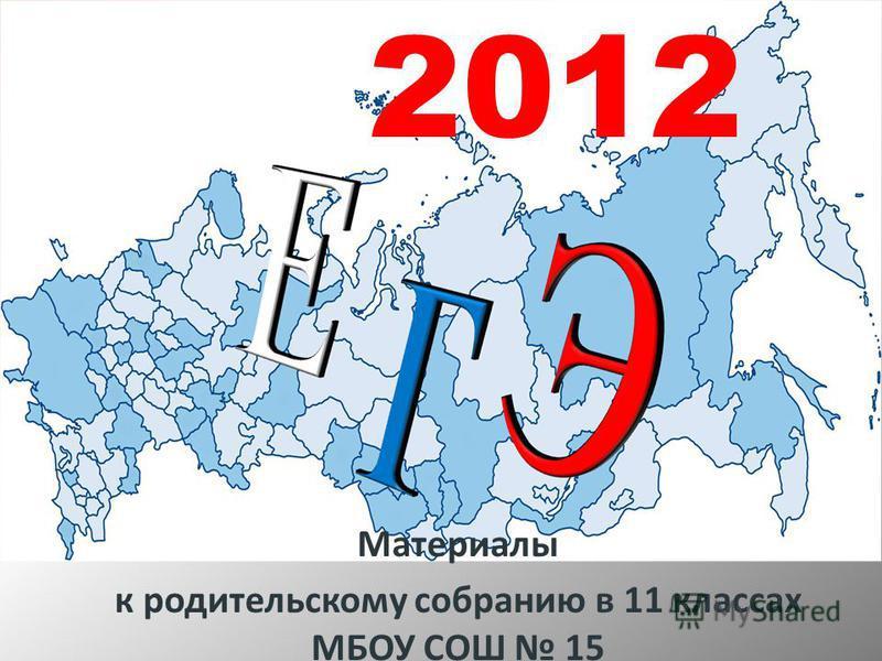 Материалы к родительскому собранию в 11 классах МБОУ СОШ 15 2012