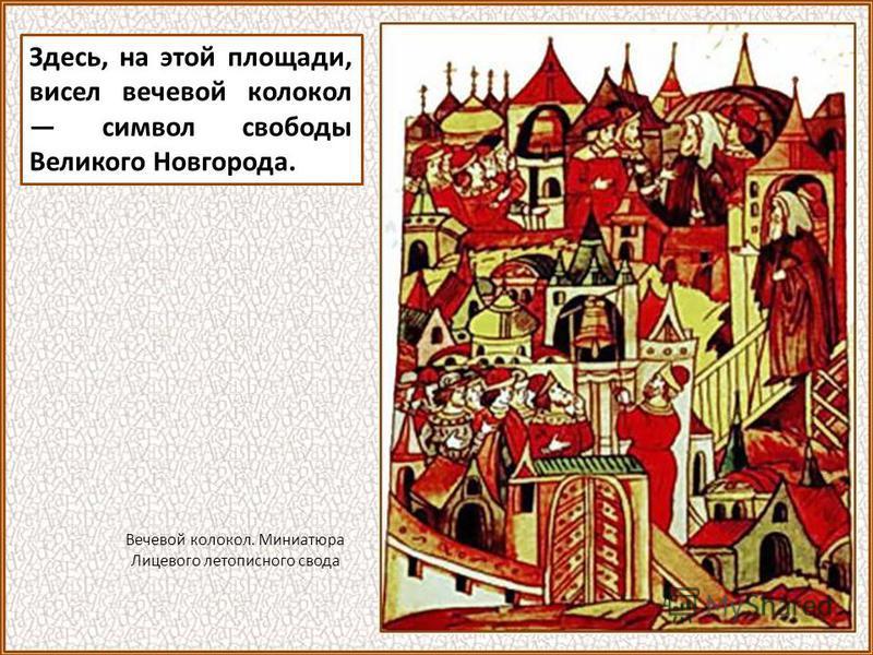 Здесь находилось подворье князя Ярослава Мудрого, когда он княжил в Новгороде еще при жизни своего отца великого князя Владимира.