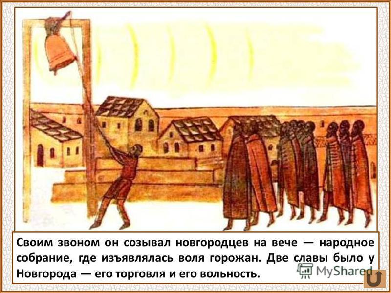 Здесь, на этой площади, висел вечевой колокол символ свободы Великого Новгорода. Вечевой колокол. Миниатюра Лицевого летописного свода