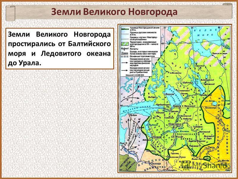 Своим звоном он созывал новгородцев на вече народное собрание, где изъявлялась воля горожан. Две славы было у Новгорода его торговля и его вольность.