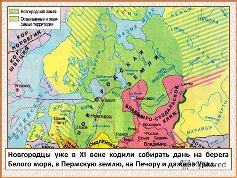 Земли Великого Новгорода Земли Великого Новгорода простирались от Балтийского моря и Ледовитого океана до Урала.