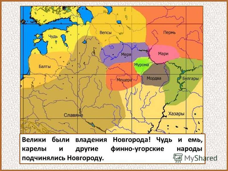 Новгородцы уже в XI веке ходили собирать дань на берега Белого моря, в Пермскую землю, на Печору и даже за Урал.