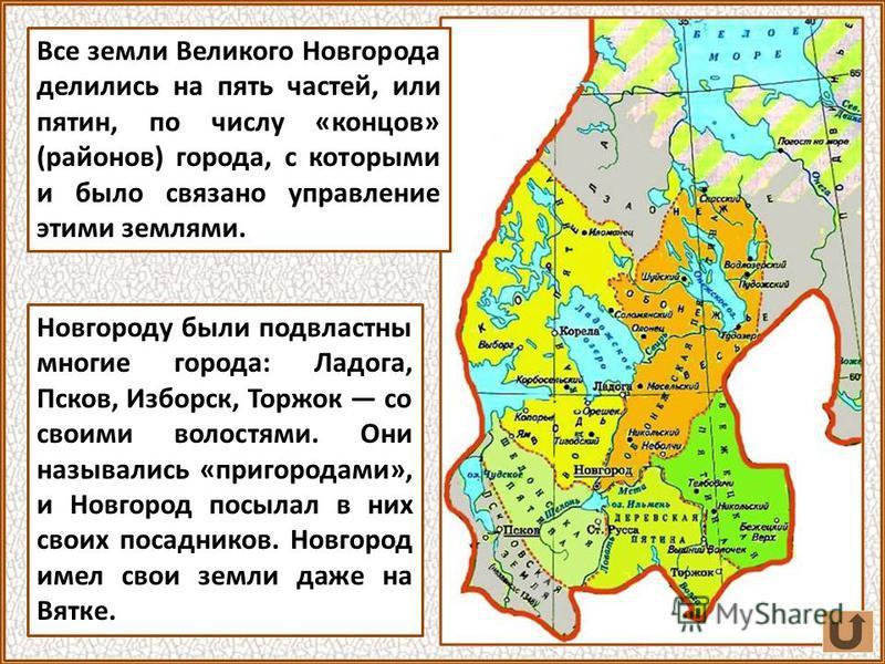 Или такое сообщение: «Пошли из Новгорода на Югру» (Югра Северо-Западная Сибирь). Силен был Господин Великий Новгород! Ханты-Мансийский автономный округ -Югра
