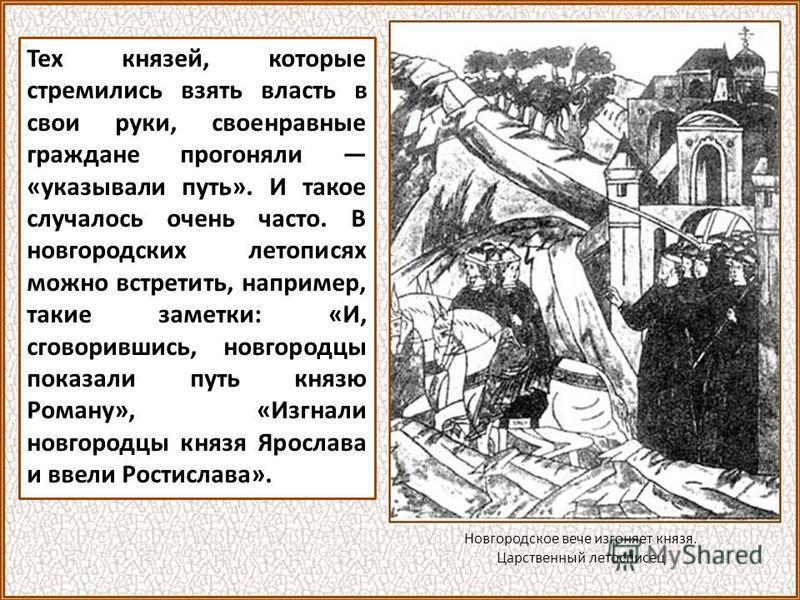 Сильный и богатый город хотел сам быть себе господином. Великий князь больше не «садил» в Новгороде князя. Вольнолюбивые новгородцы сами «вводили» к себе того, кого хотели. Вече. Васнецов А.М