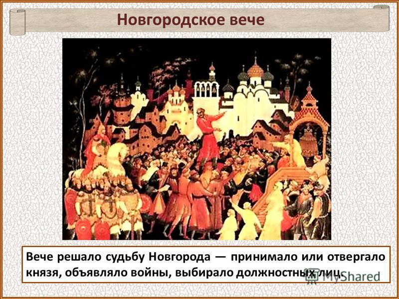 Иногда на вече новгородцы не приходили к согласию и начиналось побоище, которое остановить был в силах лишь духовный глава Новгорода архиепископ. Вечевые «партии» сошлись на мосту через Волхов