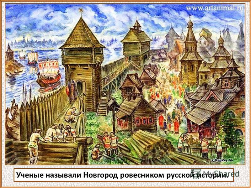 Новгород в истории Отечества С незапамятных времен Новгород именовался Великим, то есть старшим городом во всей Новгородской земле.
