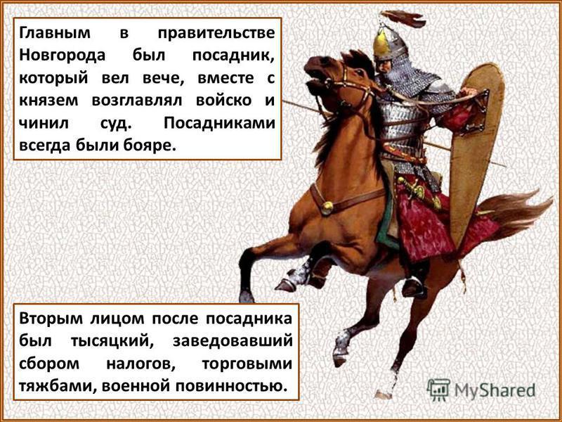 Новгородское вече Вече решало судьбу Новгорода принимало или отвергало князя, объявляло войны, выбирало должностных лиц.