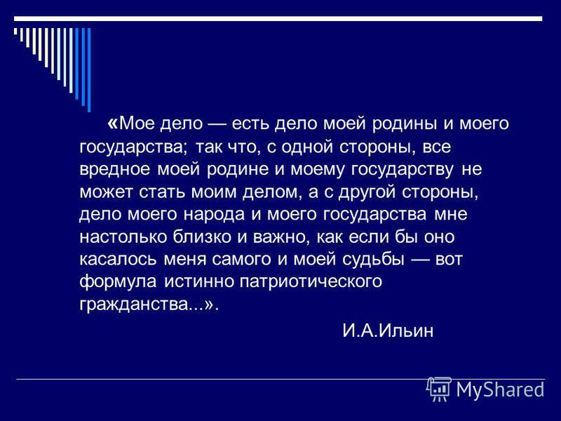 « Мое дело есть дело моей родины и моего государства; так что, с одной стороны, все вредное моей родине и моему государству не может стать моим делом, а с другой стороны, дело моего народа и моего государства мне настолько близко и важно, как если бы