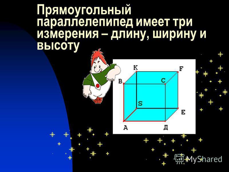 Прямоугольный параллелепипед имеет три измерения – длину, ширину и высоту