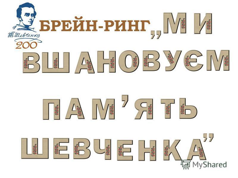 БРЕЙН-РИНГ