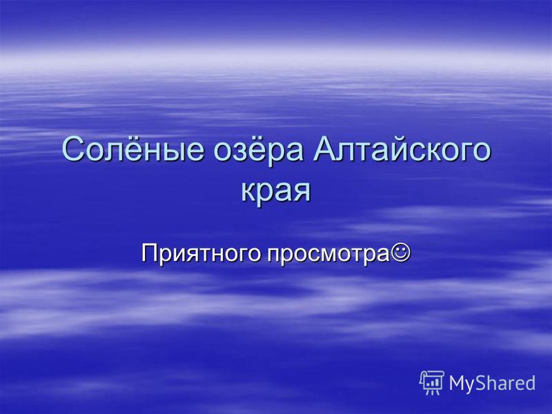 Солёные озёра Алтайского края Приятного просмотра Приятного просмотра