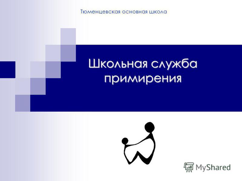 Тюменцевская основная школа Школьная служба примирения