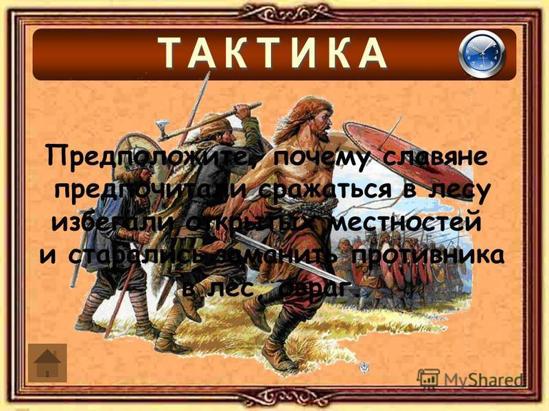 Предположите, почему славяне предпочитали сражаться в лесу избегали открытых местностей и старались заманить противника в лес, овраг.