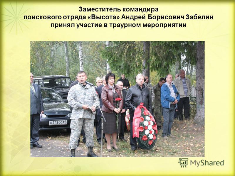 Заместитель командира поискового отряда «Высота» Андрей Борисович Забелин принял участие в траурном мероприятии