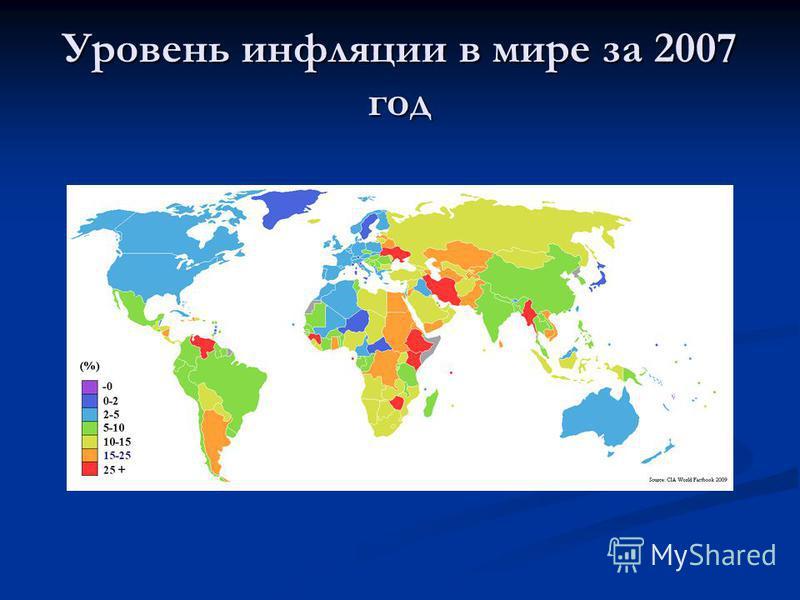 Уровень инфляции в мире за 2007 год