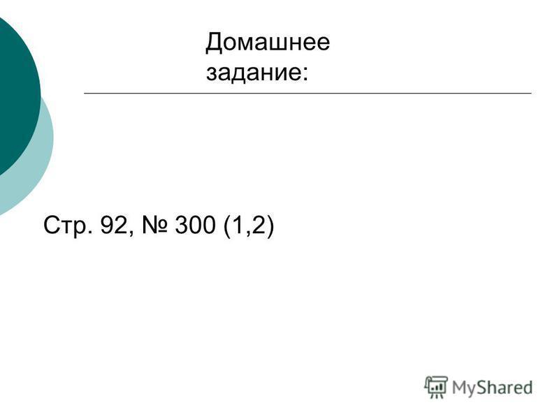 Стр. 92, 300 (1,2) Домашнее задание: