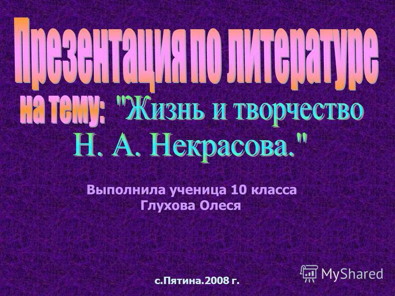 Выполнила ученица 10 класса Глухова Олеся с.Пятина.2008 г.