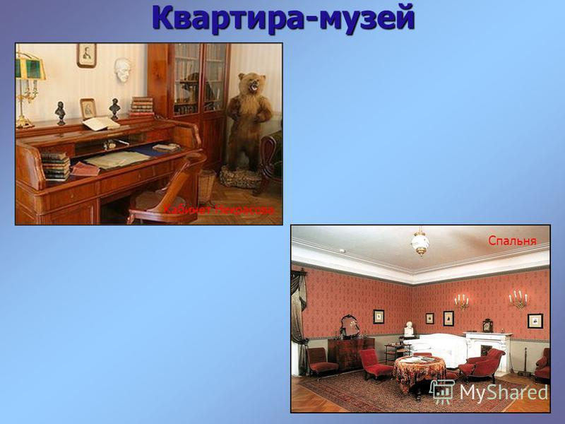 Квартира-музей Кабинет Некрасова Спальня
