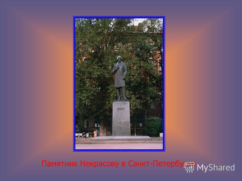 Памятник Некрасову в Санкт-Петербурге.