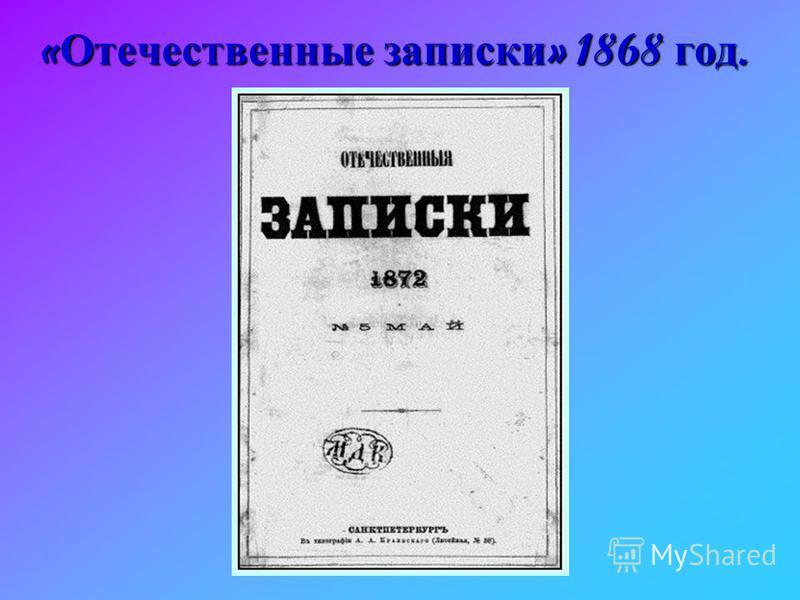 « Отечественные записки » 1868 год.