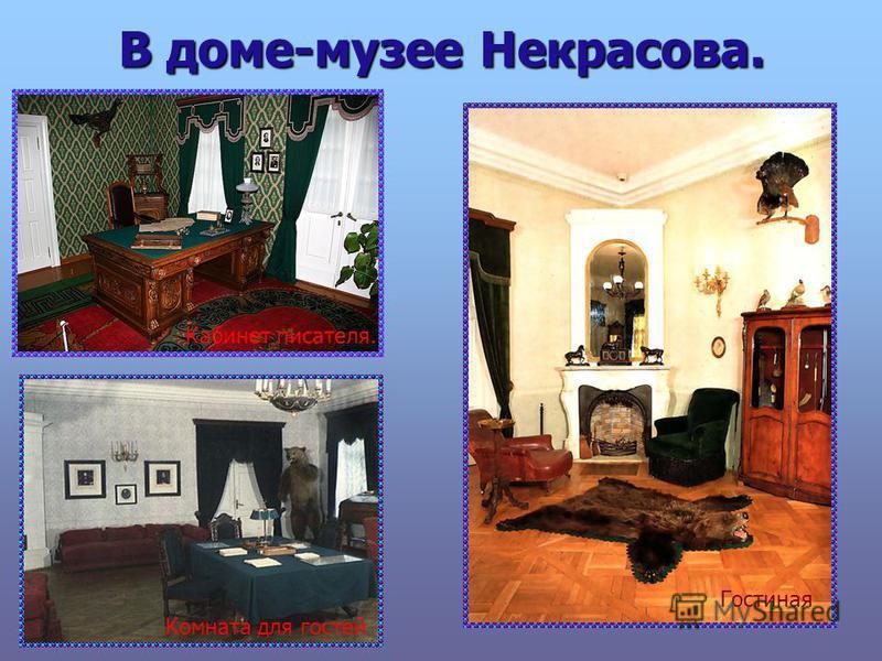 В доме-музее Некрасова. Гостиная Кабинет писателя. Комната для гостей