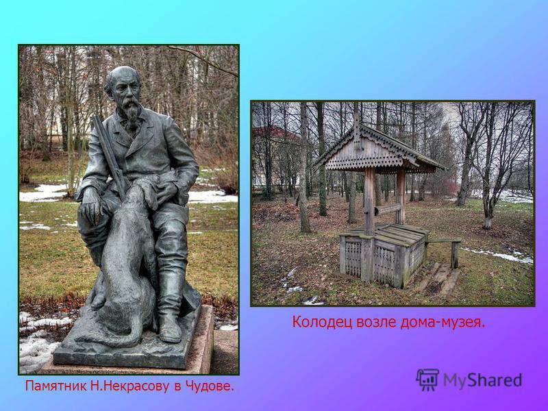 Памятник Н.Некрасову в Чудове. Колодец возле дома-музея.