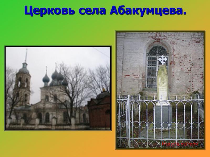 Церковь села Абакумцева. Могила матери