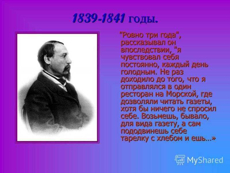 1839-1841 годы.